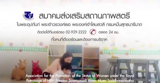 สมาคมส่งเสริมสถานภาพสตรีฯ บ้านพักฉุกเฉิน ดอนเมือง